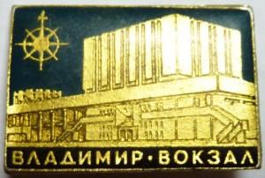 Новое здание владимирского жд вокзала