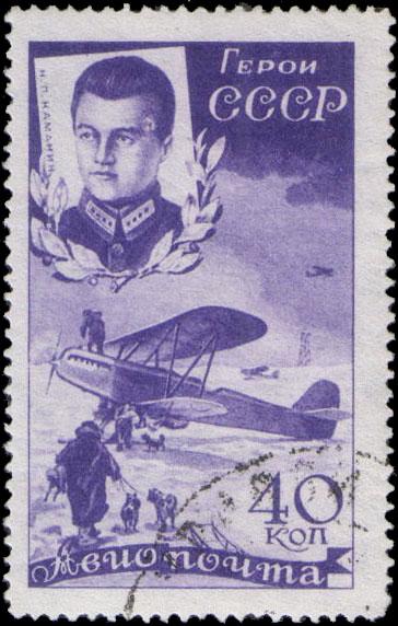 Николай Каманин - марка