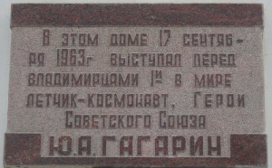 Посещение Юрием Гагариным Владимира
