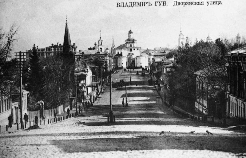 Дворянская улица дореволюционного Владимира