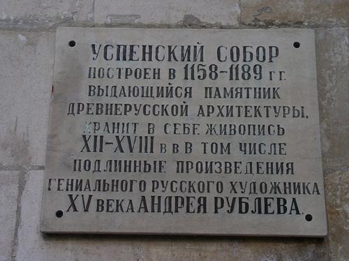 Мемориальная доска на Успенском соборе во Владимире - фото