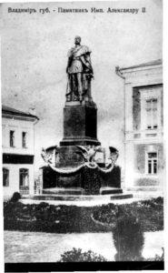 Памятник императору Александру II, Владимир - фото