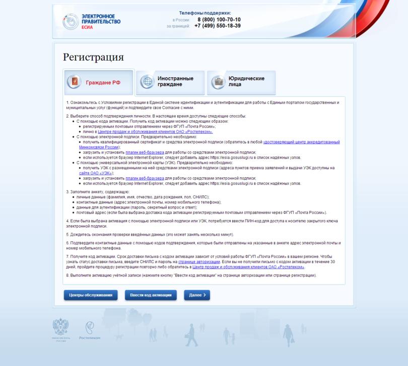 первого Регистрация юрлица на портале госуслуги пошаговая инструкция коридор