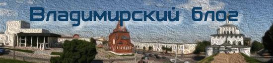 Владимирский блог — все о Владимирском крае logo