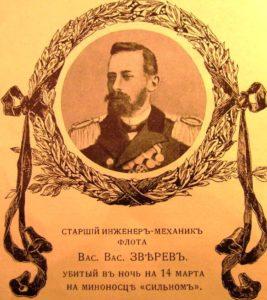 Василий Зверев - герой Порт-Артура