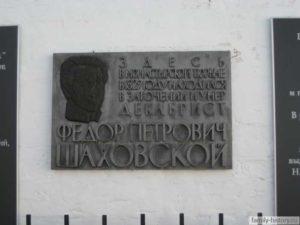 Федор Петрович Шаховской Суздаль